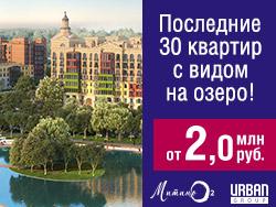 Город-курорт «Митино О2» 15 минут от метро Пятницкое шоссе.